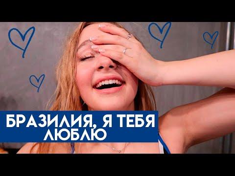 БРАЗИЛИЯ, я люблю тебя! | 1500 ФАНАТОВ в первый день ??? | Now United