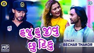 Bechar Thakor New Song   Haju Hu Jivu Chhu Diku   Full Video   New Gujarati Sad Song   RDC Gujarati