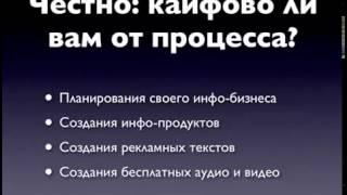 Психология Успешного Онлайн Бизнесмена  Azamat Ushanov  часть 1