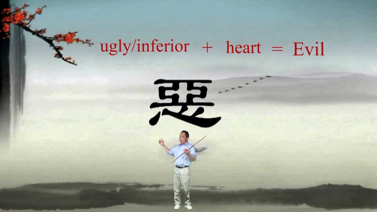 Evil story behind chinese characters 1725 evil story behind chinese characters 1725 biocorpaavc