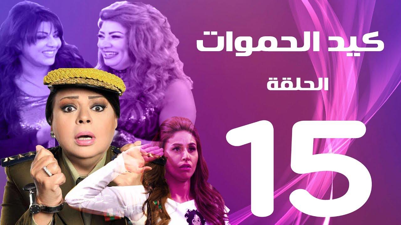 مسلسل كيد الحموات الحلقة   15   Ked El Hmwat Series Eps