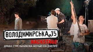 Владимирская, 15. Backstage. Драка Стрельникова ночью на Днепре