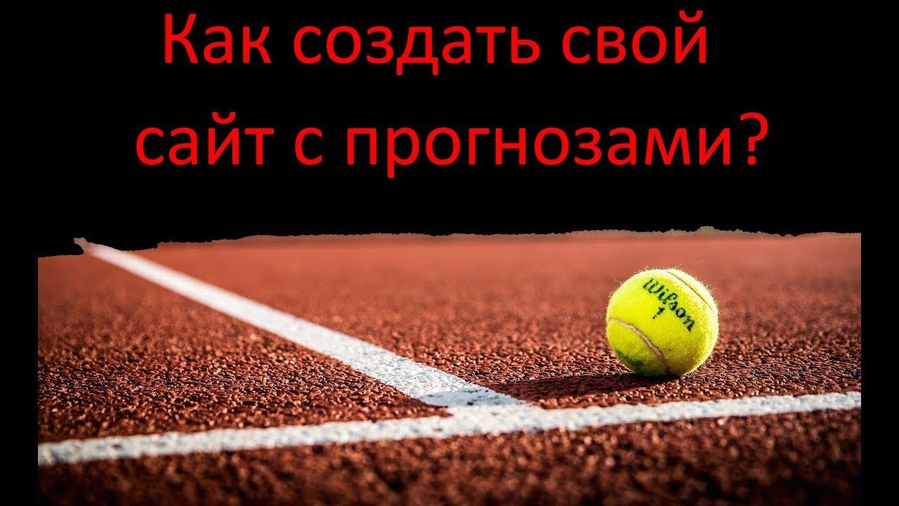 Написать прогноз на спорт букмекерские конторы с бесплатной первой ставкой