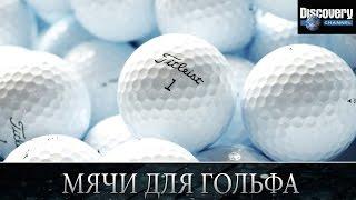 Мячи для гольфа - Из чего это сделано .Discovery channel