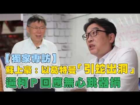 獨家專訪-蘇上豪-以葛特曼-引蛇出洞-逼柯p回應無心跳器捐-台灣蘋果日報