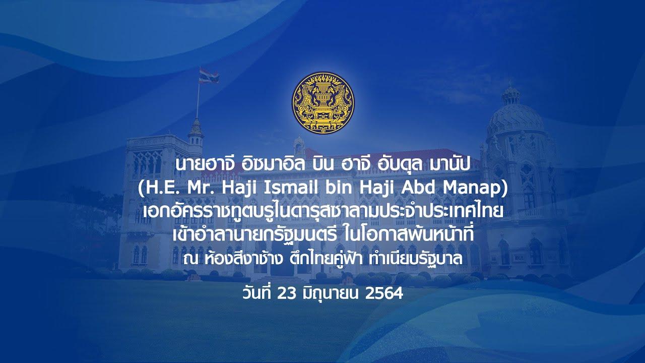 เอกอัครราชทูตบรูไนดารุสซาลามประจำประเทศไทย เข้าอำลานายกรัฐมนตรี ในโอกาสพ้นหน้าที่