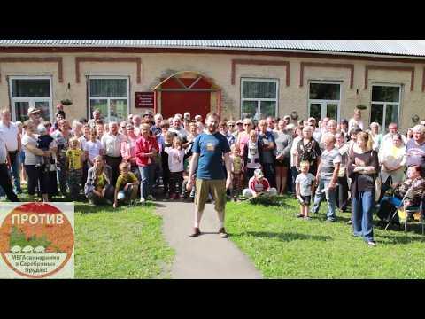 Видеообращение жителей Серебряных Прудов