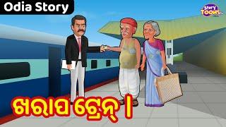ଖରାପ ଟ୍ରେନ୍   Train Vs Bullet Train   Heart Touching Odia Story   Oriya Moral Gapa   Story in Odia