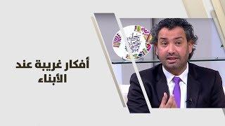 د. خليل الزيود - أفكار غريبة عند الأبناء