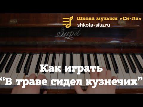 Как на пианино играть в траве сидел кузнечик