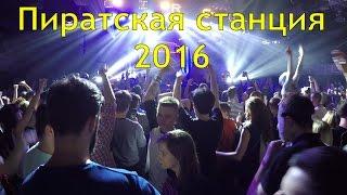 "DRUM AND BASS. Пиратская Станция Circus 2016. Санкт-Петербург клуб А2. Pirate Station ""Circus"" 2016"