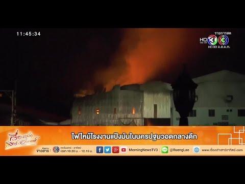 เรื่องเล่าเสาร์-อาทิตย์ ไฟไหม้โรงงานแป้งมันในนครปฐมวอดกลางดึก (4 ต.ค.58)