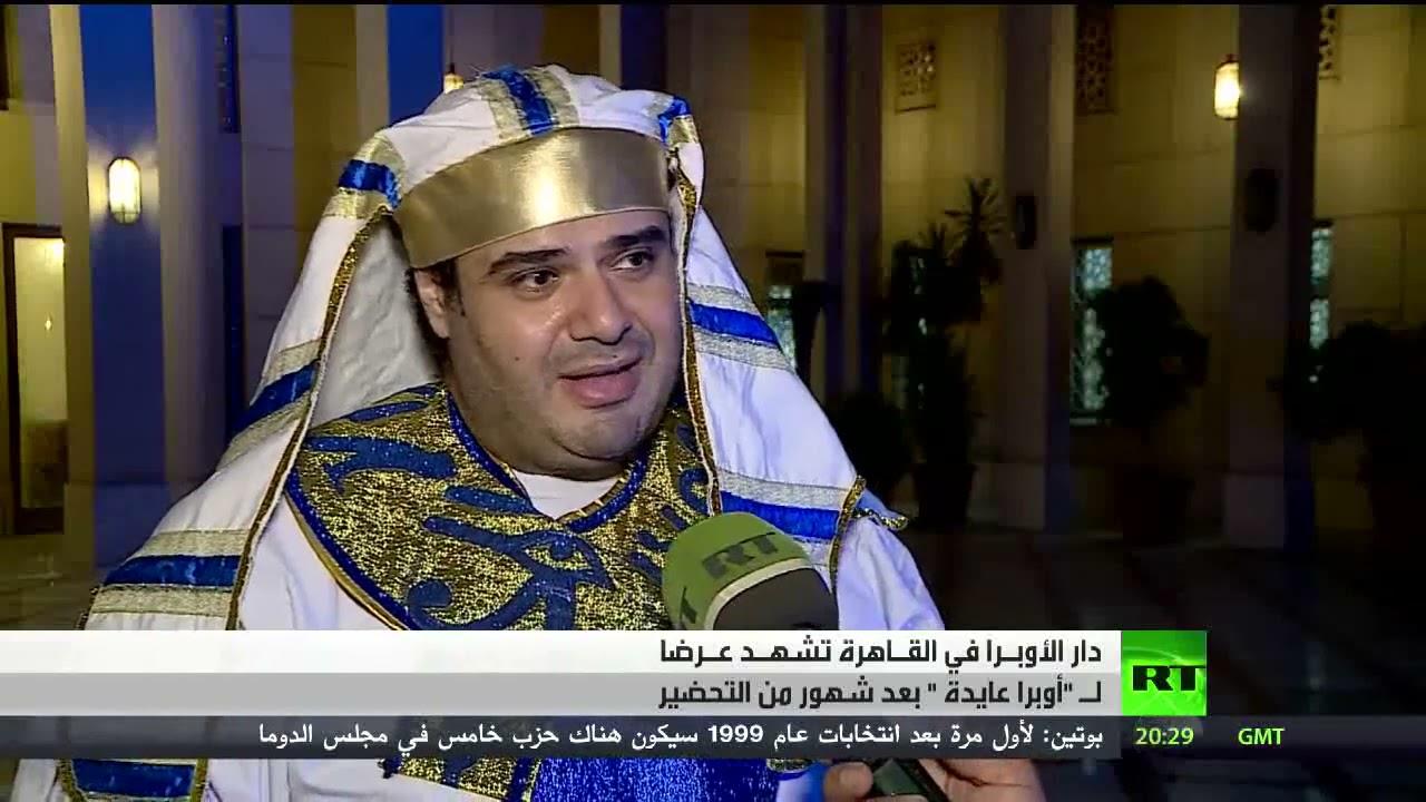 عرض -أوبرا عايدة- في القاهرة