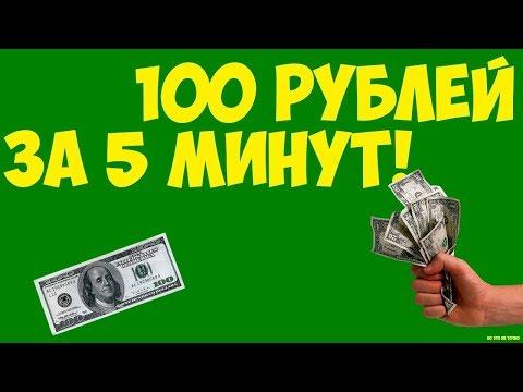 Заработок в интернете 150 рублей за 5 минут! Обзор видео!
