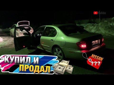 Купил Продал / Ночь без сна / Первый рабочий день / Nissan Maxima