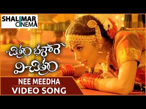 Chitram Bhalare Vichitram Movie || Nee Meedha Video Song || Shalimarcinema