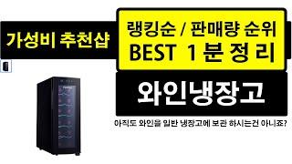 가성비 와인냉장고 판매량 랭킹 순위 TOP 10