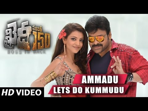 AMMADU Lets Do KUMMUDU Video Song Teaser | Khaidi No 150 | Chiranjeevi, Kajal | Rockstar DSP