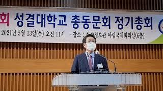 (사랑방송)성결대 총동…