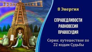 8 Энергия  - Справедливость, Равновесие. Серия: путешествие по 22 энергиям Судьбы. #22_энергии