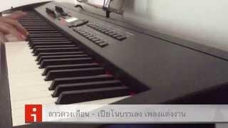 ลาวดวงเดือน - เปียโนบรรเลง เพลงแต่งงาน