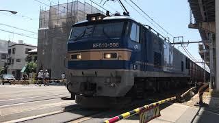 EF510-506 貨物列車 北方貨物線にて 2017/08/06
