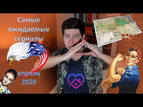 Самые ожидаемые сериалы – апрель 2020 / Сидим дома и смотрим