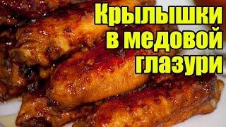 Куриные крылышки в медовой глазури. Готовим простые рецепты от wowfood.club