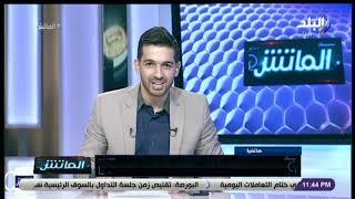الماتش - لقاء مع الكابتن محمد صلاح في الماتش مع هاني حتحوت