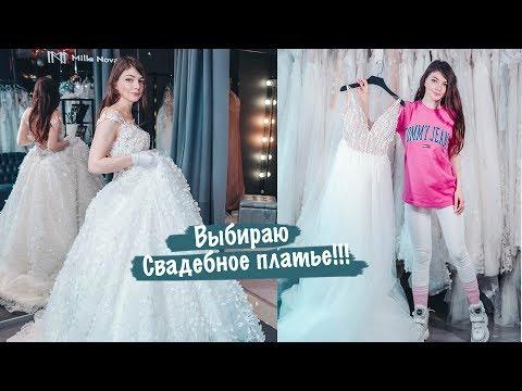 VLOG: Выбираю Свадебное Платье 👰