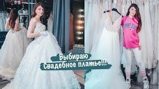 VLOG: Выбираю Свадебное Платье. Как Выбрать Обувь Невесте