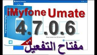 imyfone umate pro 4.1.1.1 crack free download