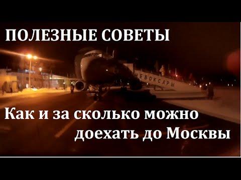 Полезные советы. Как и за сколько можно доехать из Чебоксар в Москву