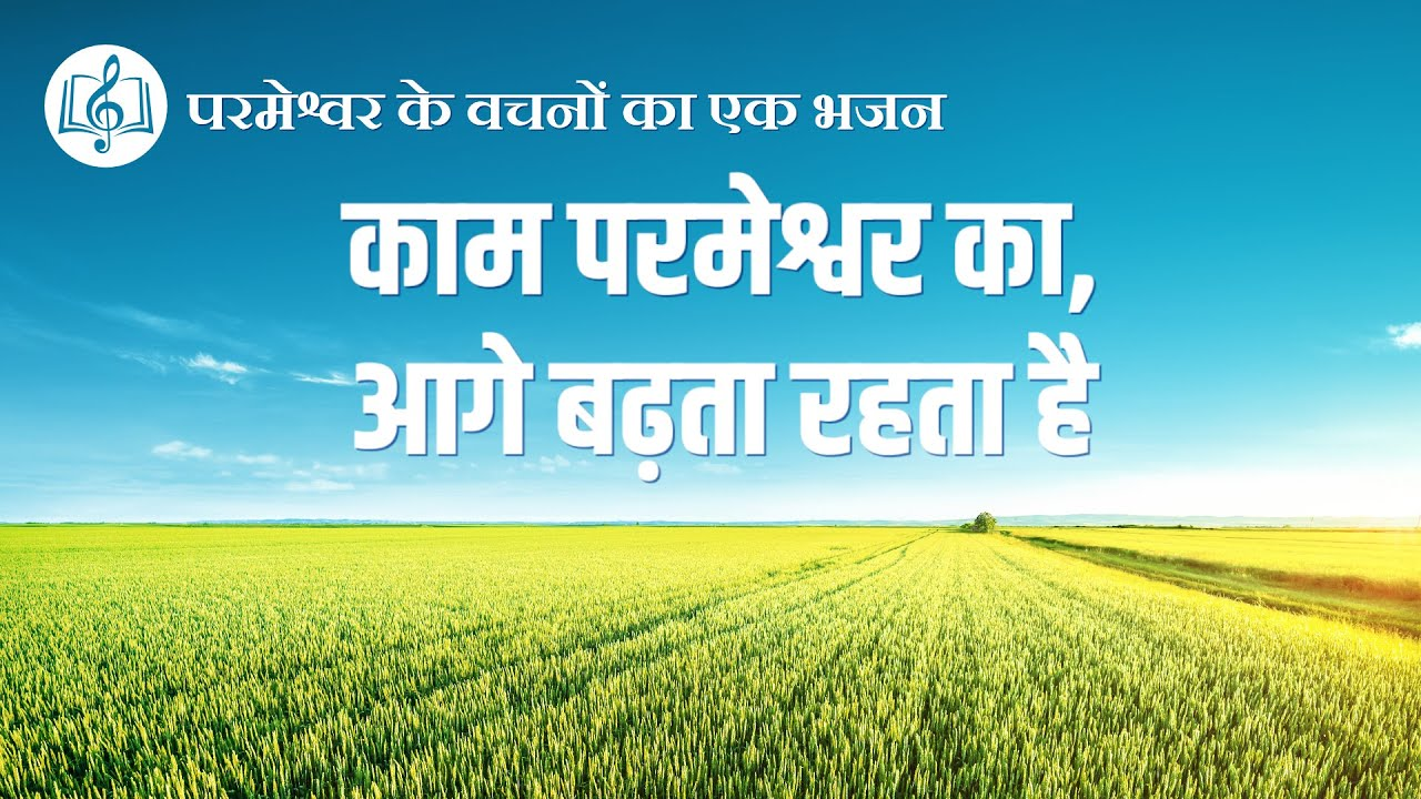 Hindi Christian Song With Lyrics | काम परमेश्वर का, आगे बढ़ता रहता है