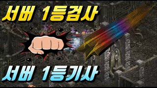 [폭군] 1등검사 vs 1등기사 ft.군터서버!! Lineage 리니지 리마스터 전투채널 NO.1