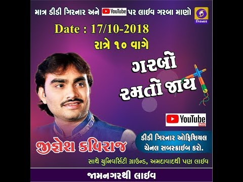 જીજ્ઞેશ કવિરાજ | Live Garba with Jignesh Kaviraj from Jamnagar and Ahmedabad