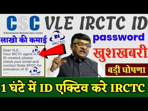 Repeat SBi Kisok Bank ,Irctc Agent ,PAN Card Agency ऑनलाइन Pay