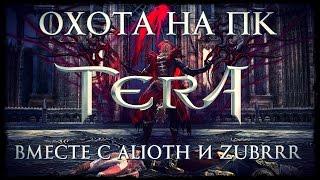 TERA - Охота на PK от портала GoHa.Ru