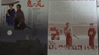 隠し剣 鬼の爪 C 2004 映画チラシ 2004年10月30日公開 【映画鑑賞&グッ...