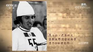 [北京2022]比赛日——1976年因斯布鲁克冬奥会| CCTV体育 - YouTube