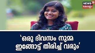 മീൻ കച്ചവടത്തേക്കുറിച്ച് ഹനാൻ | Fish Selling Girl Hanan    | Varikalkkidayil | 16th December 2018