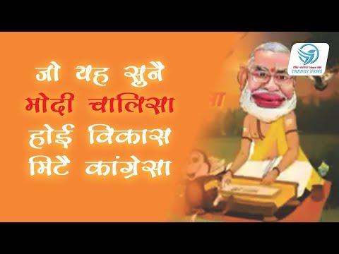 Prime Minister Narendra Modi spritual | winning song