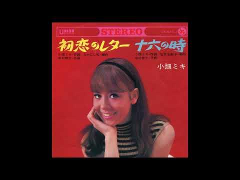 小畑ミキ 「初恋のレター」 1967