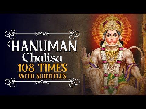 HANUMAN CHALiSA 108 TIMES - हनुमान चालीसा   MORT POPULAR HANUMAN BHAJAN   JAI HANUMAN GYAN GUN SAGAR