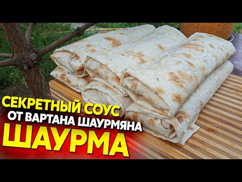 Шаурма с секретным соусом от Вартана Шаурмяна)