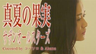Manatsu No Kajitsu Southern All Stars covered by Kobasolo & Akane P...