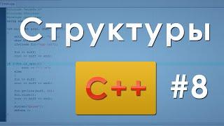 #8 Структуры C++
