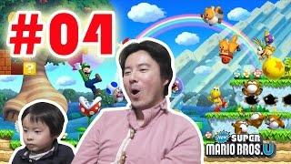 【親子でマリオU】坂道ゴロゴロ ガボンのてっきゅう から モートンの せまるブロックの城 までを親子でプレイ!NewスーパーマリオブラザーズUを子どもとプレイしてみました! #04 thumbnail