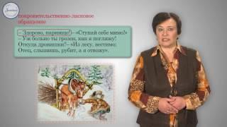 Русский 6 класс. Эмоционально окрашенные слова