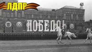 70 лет Победы. Поздравление Владимира Жириновского